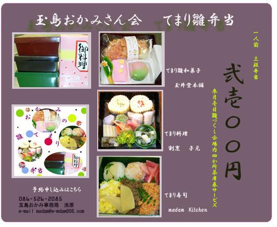 毎年恒例のおかみの雛弁当 2009年は3段重ね(雛料理・てまり寿司・てまり和菓子)1人前2100円 お買い上げの方にもれなく茶席券プレゼント 200セット限定です