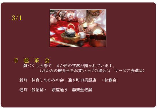 玉島雛づくし3月1日 4か所で茶席が設けられます。それぞれの茶器や和菓子などお楽しみ下さい。 おかみの雛弁当をお買い上げの方には茶席券プレゼント